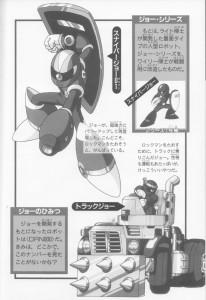 Joe Series from Rockman 7 Himitsu Hyakka