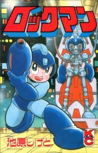 Rockman 1 manga cover
