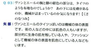 Rockman Zero/ZX/ZXA Question 4