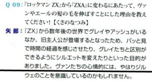 Rockman Zero/ZX/ZXA Question 6