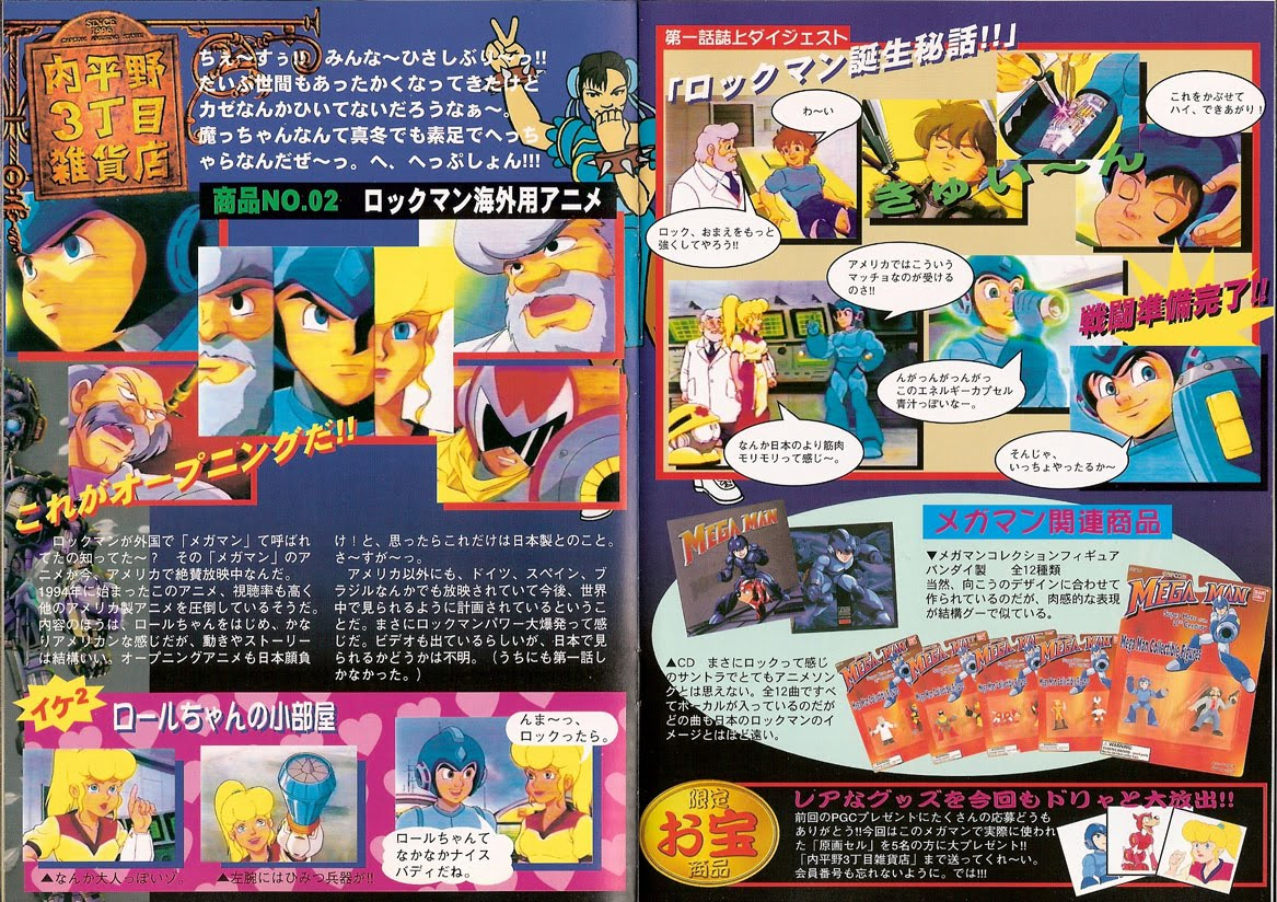the mega man cartoon a japanese perspective the reploid research