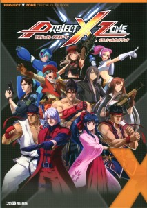 Project Cross Zone Official Guide Book