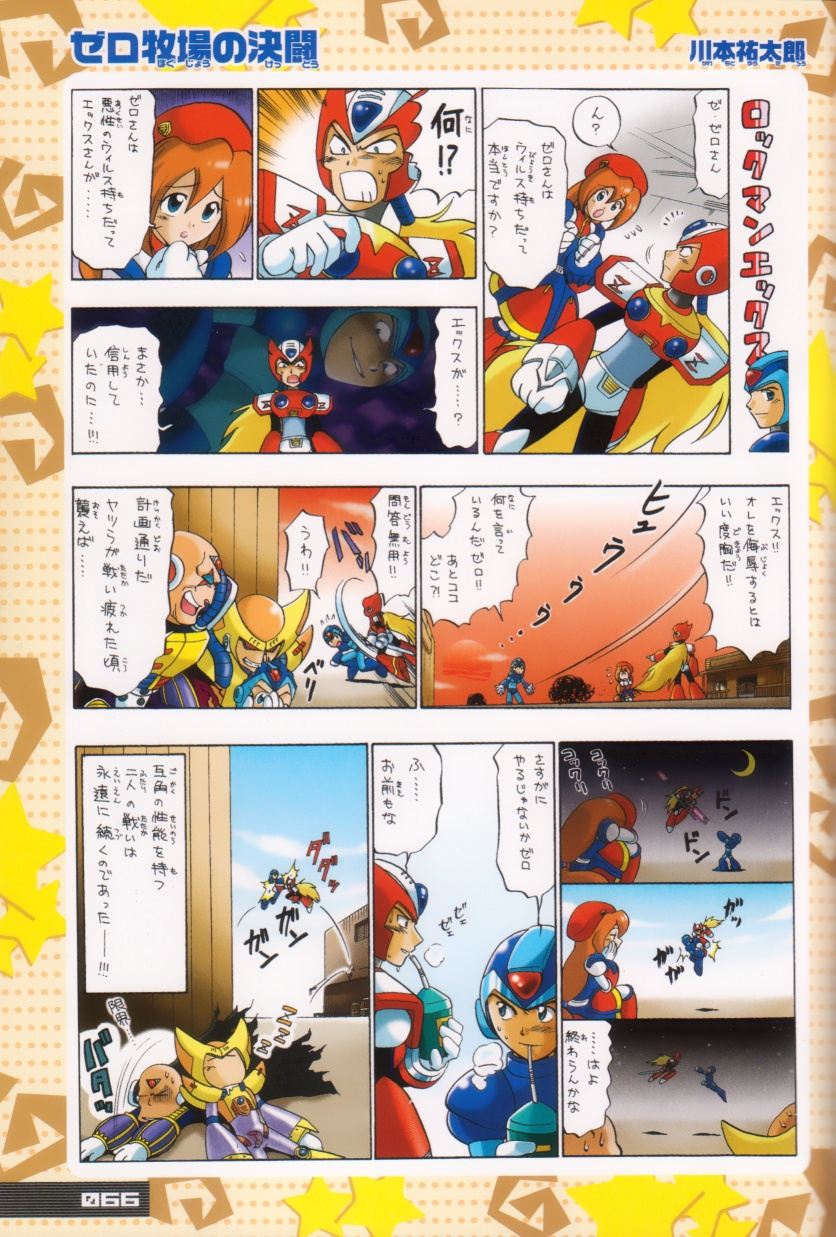 Download megaman x5 portable by 2shared