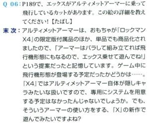 Rockman X Question 6