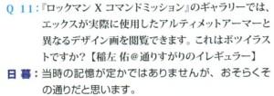 Rockman X Question 11