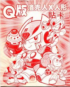 Q-back