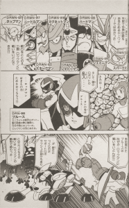 Sample page from Rockman Megamix 2 (1998).