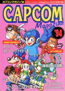 Capcom Magazine '94 insert from the June 3 issue of FamiMaga.