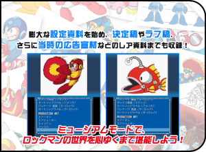 From the Rockman Classics Collection Japanese site.